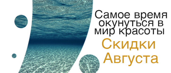 акции клиника косметологии др гришкян  москва