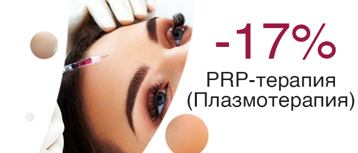 PRP терапия скидки акции москва