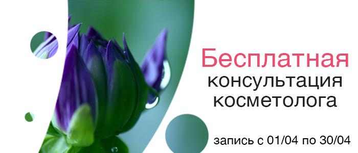 акции клиника косметологии др гришкян скидки акции москва