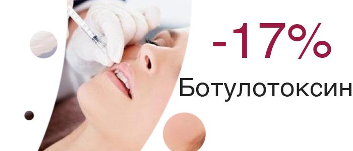 Диспорт – коррекция (лечение) морщин скидки акции Косметология москва