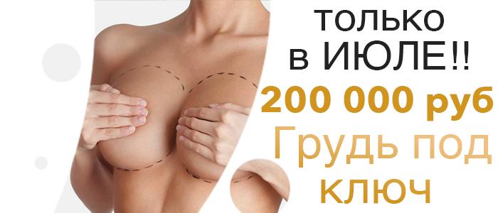 акции Увеличение (протезирование) молочной железы москва
