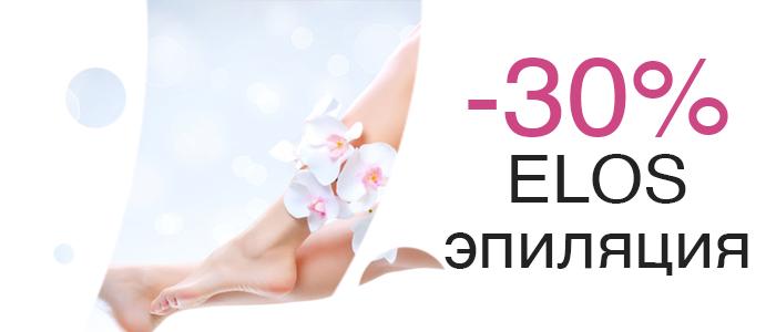 ЭЛОС эпиляция акции Косметология москва