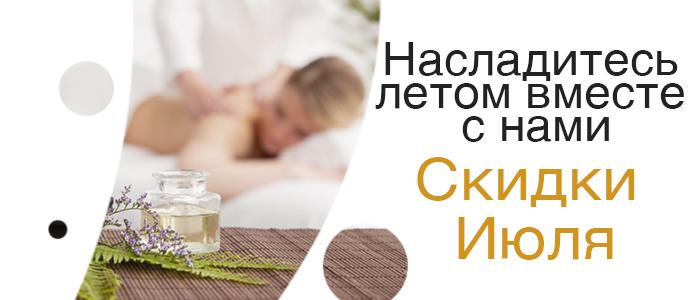 акции косметология москва