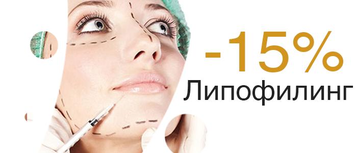 акции Липофилинг москва