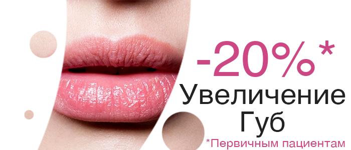 Увеличение губ скидки акции Косметология москва