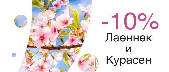 Акции Лаеннек  москва